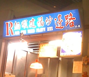"""Simple funny name? Road Side Fried Prawn Mee; maybe it did start from a """"road-side"""" stall?"""